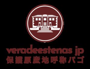 Logo Vera de Estenas Japan
